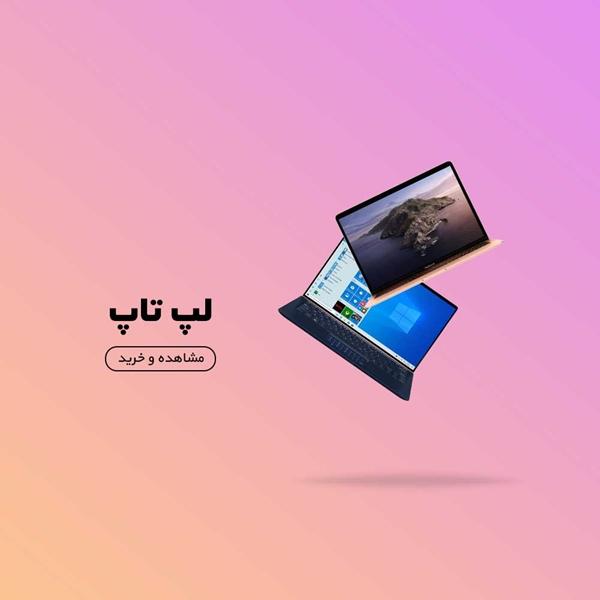 تصویر دسته بندی لپ تاپ