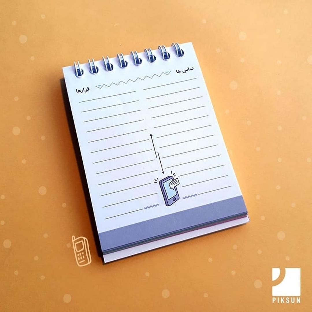 تصویر دفترچه همراه پیکسان
