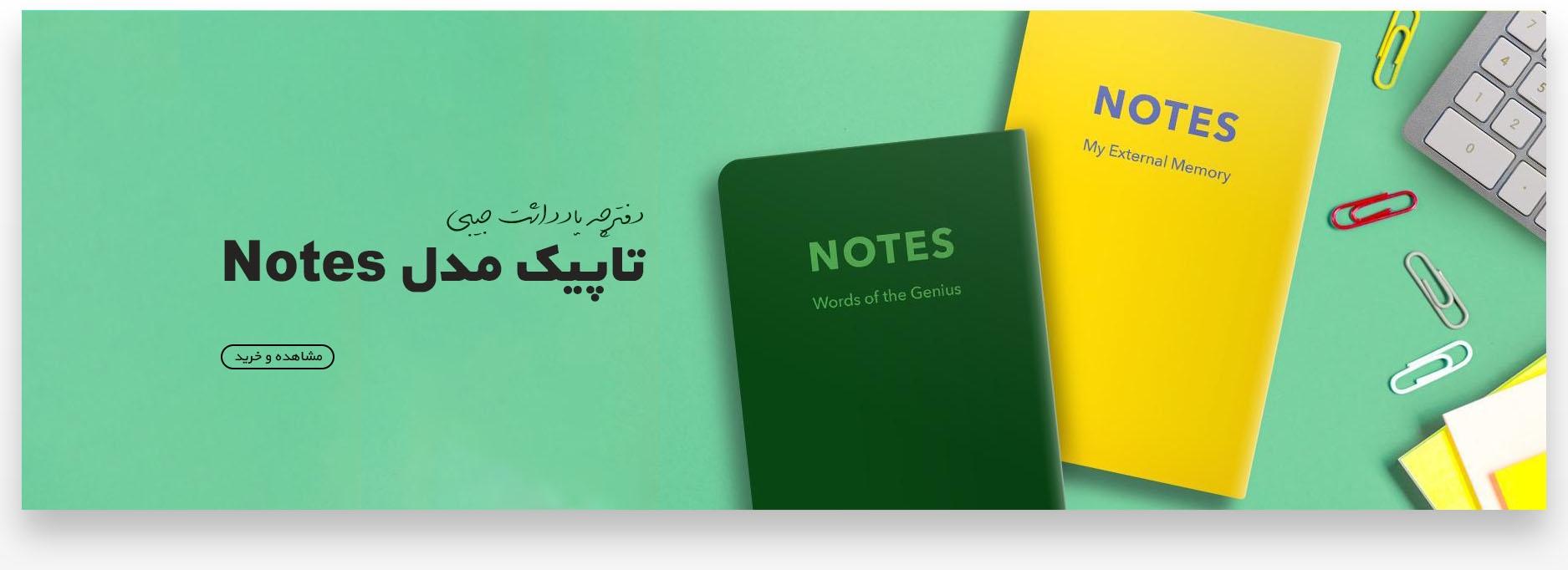 دفترچه یادداشت جیبی تاپیک مدل Notes