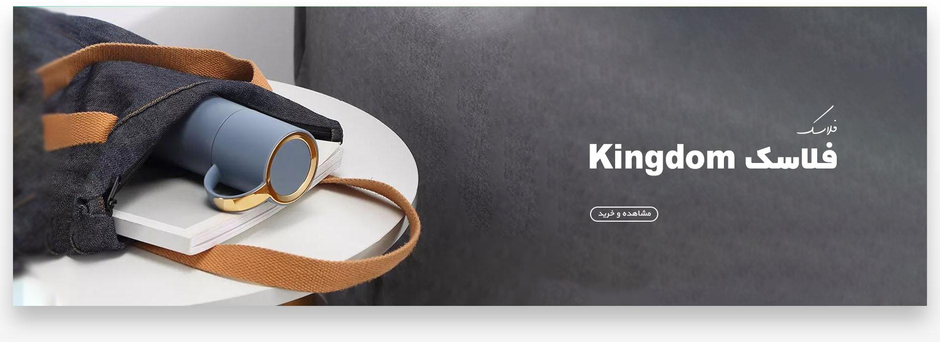 فلاسک Kingdom مدل 0635