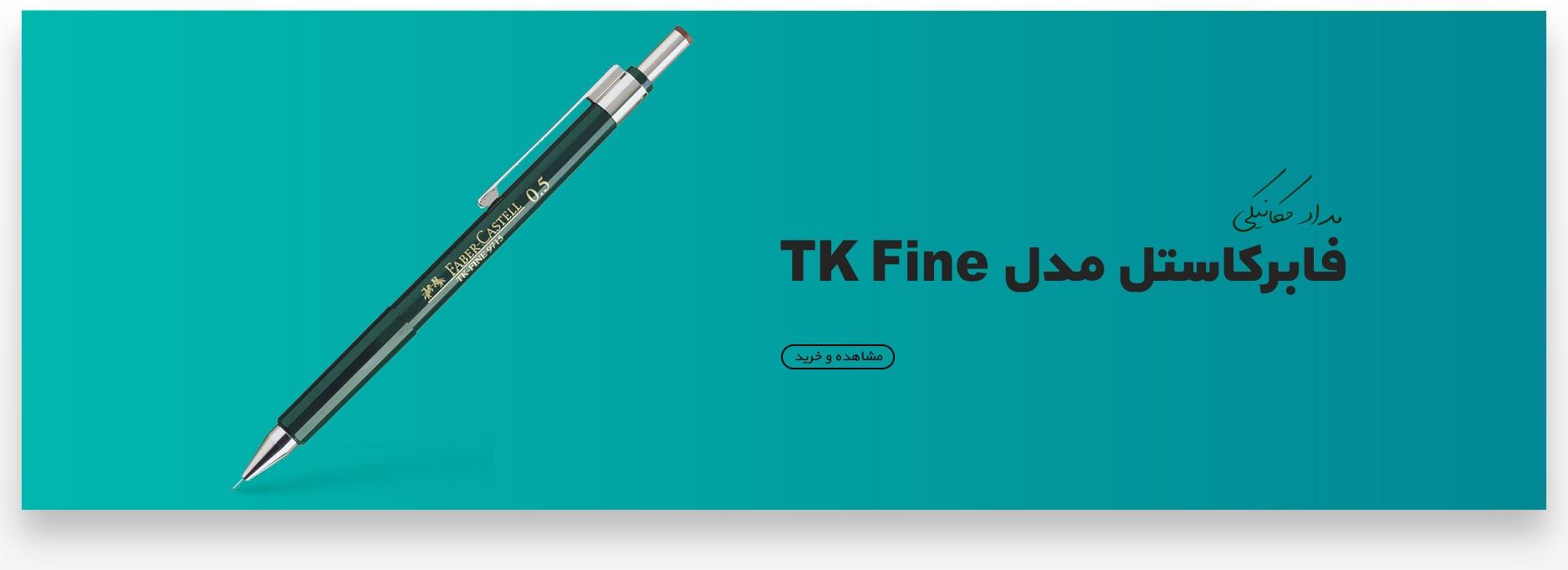مداد مکانیکی فابرکاستل مدل TK Fine