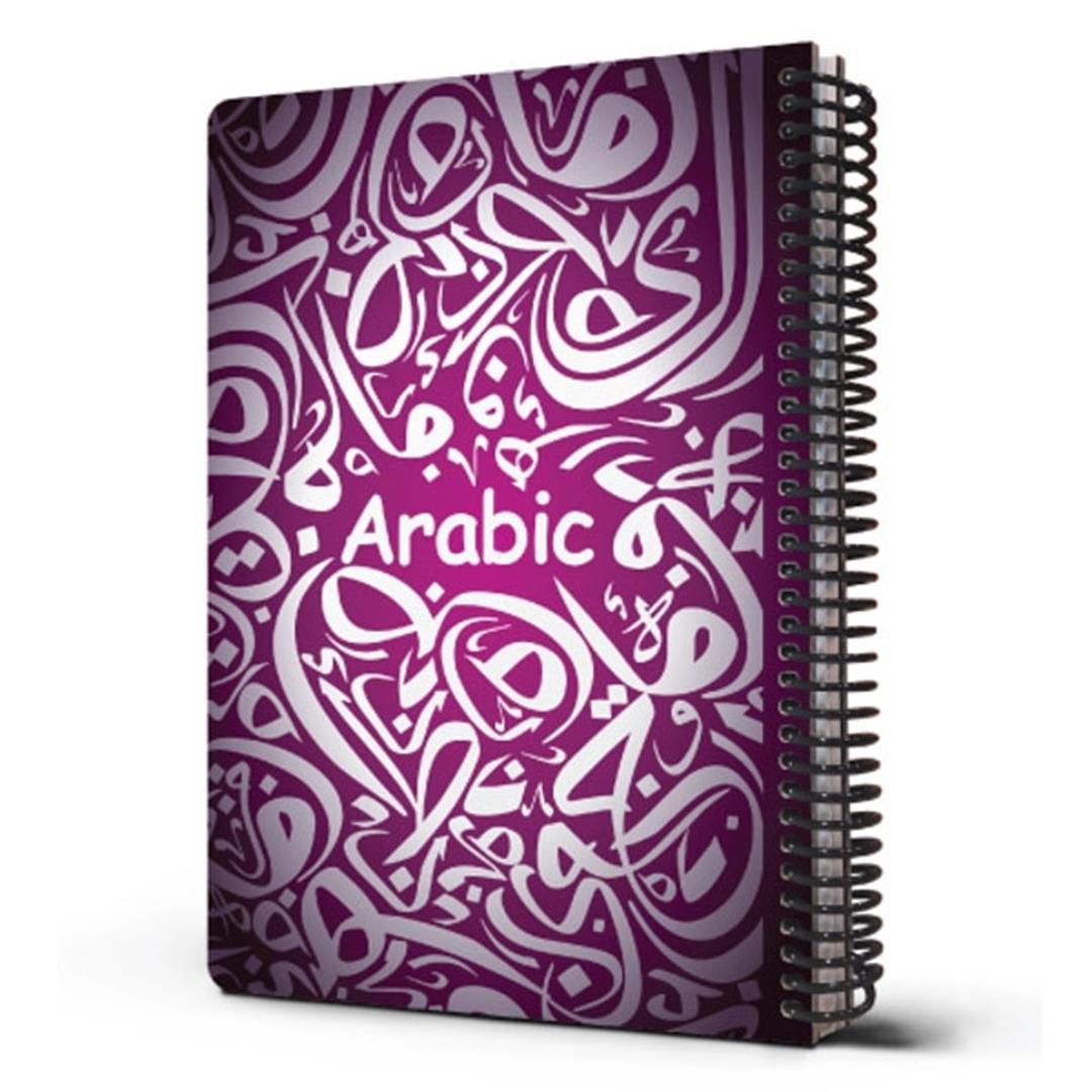 تصویر دفتر مشق دات نوت مدل Science درس عربی