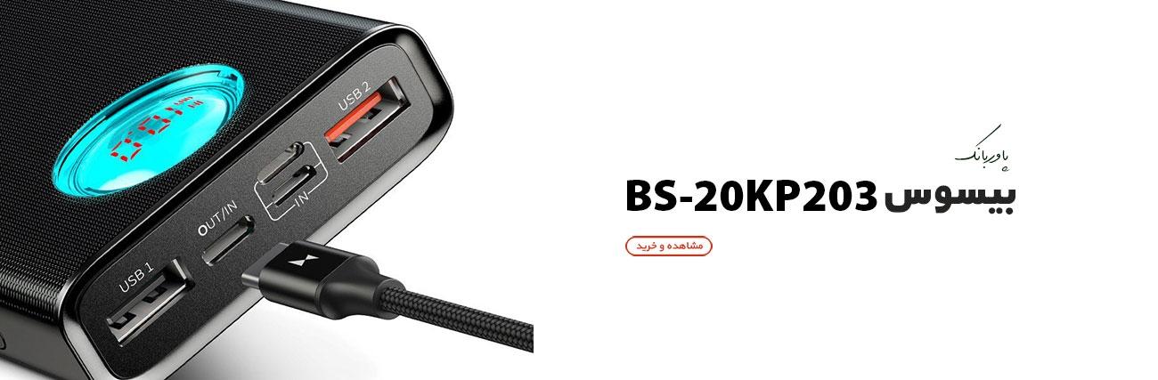 بیسوس مدل BS-20KP203