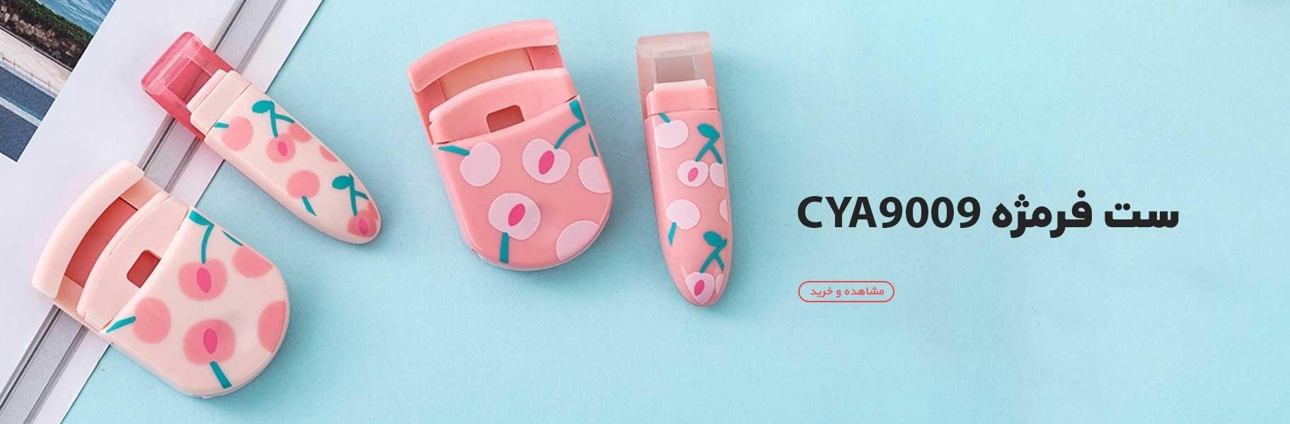 ست فرمژه CYA9009